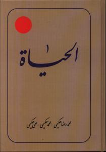 الحیاه9