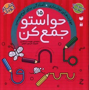 حواستو جمع کن جلد 15 مهارت های نوشتاری آمادگی برای لوح نویسی