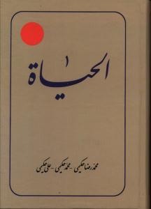 الحیاه8