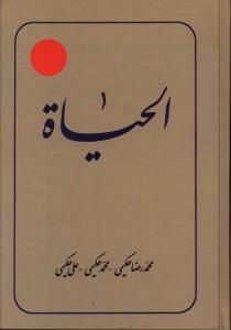 الحیاه7