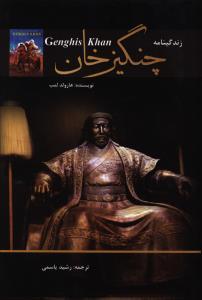 زندگی نامه چنگیز خان مغول