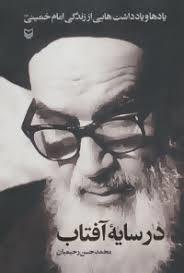 در سایه آفتاب یادداشت های از زندگی امام خمینی