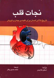 نجات قلب