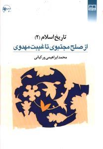 تاریخ اسلام 2 از صلح مجتبوی تا غیبت مهدوی