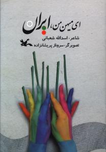 ای میهن من ایران