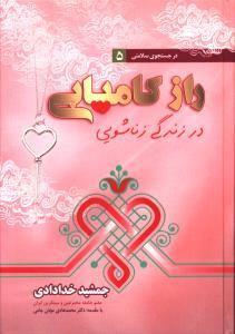 راز کامیابی در زندگی زناشویی (در جستجوی سلامتی5)