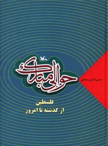 حوالی مبارک فلسطین از گذشته تا امروز