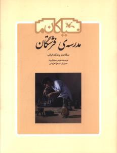 نیاکان ما مدرسه ی فرشتگان سرگذشت پزشکان ایرانی