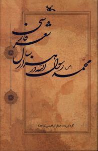 محمد رسول الله در هزار سال شعر فارسی