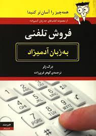 فروش تلفنی به زبان آدمیزاد