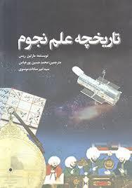 تاریخچه علم نجوم