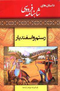 داستان های شاهنامه فردوسی رستم و اسفندیار