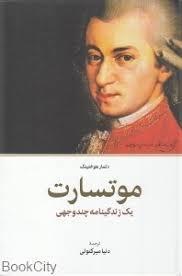 موتسارت یک زندگی نامه چندوجهی