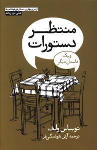 منتظر دستورات و یک داستان دیگر متن دو زبانه