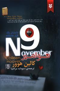 9 نوامبر داستان یک قرار عاشقانه