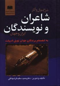 شرح حال و آثار شاعران و نویسندگان ایران و جهان