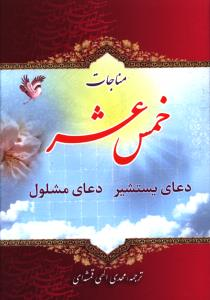 مناجات خمس عشر و دعا یستشیر دعا مشلول
