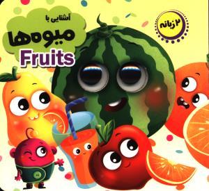 آشنایی با میوه ها 2 زبانه