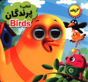 آشنایی با پرندگان 2 زبانه
