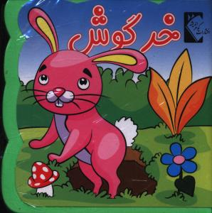 کتاب فومی خرگوش