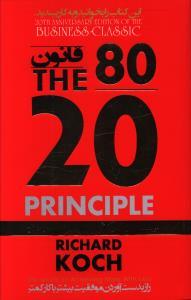 قانون 80/20 هشتاد بیست