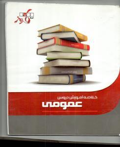خلاصه آموزشی دروس عمومی