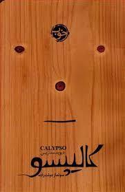 کالیپسو