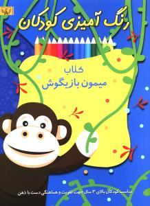 رنگ آمیزی کودکان کتاب میمون بازیگوش