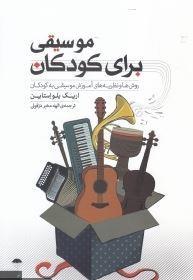 موسیقی برای کودکان