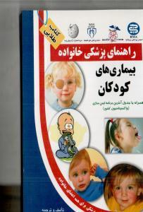 راهنمای پزشکی خانواده بیماری های کودکان