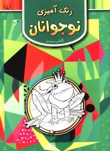 رنگ آمیزی نوجوانان کتاب سبز