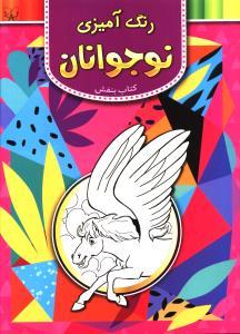 رنگ آمیزی نوجوانان کتاب بنفش