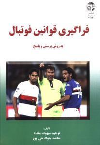 فراگیری قوانین فوتبال به روش پرش و پاسخ