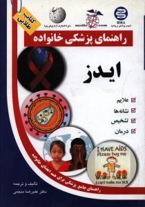 راهنمای پزشکی خانواده ایدز