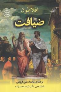 ضیافت افلاطون