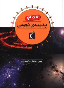 300 پدیده ی نجومی