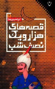 قصه های هزار و یک نصف شب جلد دوم