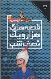 قصه های هزار و یک نصف شب جلد اول