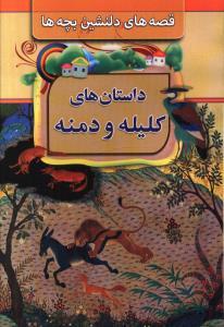 قصه های دلنشین بچه ها داستان های کلیله و دمنه