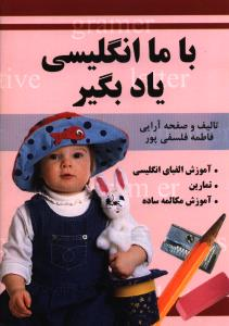 با ما انگلیسی یاد بگیر