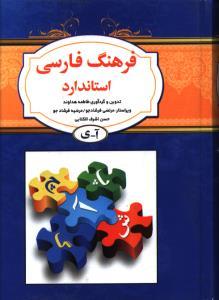 فرهنگ فارسی استاندارد