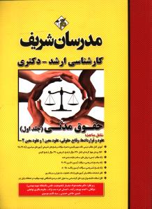 مدرسان شریف کارشناسی ارشد و دکتری حقوق مدنی جلد اول