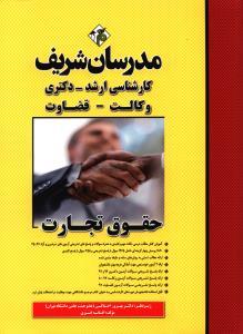 مدرسان شریف کارشناسی ارشد دکتری وکالت قضاوت حقوق تجارت