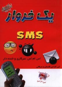 یک خروار SMS سرکاری و خنده دار