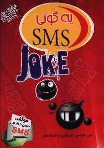 یک گونی SMS اس ام اس سرکاری و خنده دار