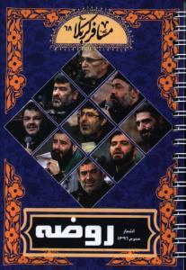 دفترچه مداحی مسافر کربلا 68 اشعار محرم 1396 + CD