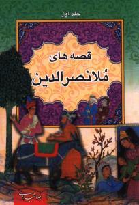 قصه های ملانصرالدین جلد اول