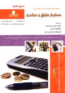 حسابدار حقوق و دستمزد(مجموعه سوالات نظری و عملی ارزشیابی مهارت)