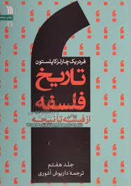 تاریخ فلسفه از فیشته تا نیچه جلد هفتم