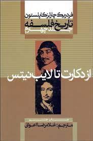 تاریخ فلسفه از دکارت تا لایب نیتس جلد 4